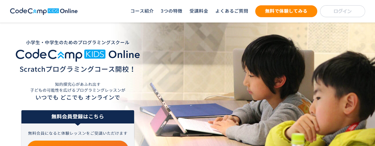 CodeCampKIDS(コードキャンプキッズ)