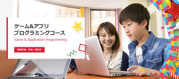 ゲーム&アプリプログラミングコース