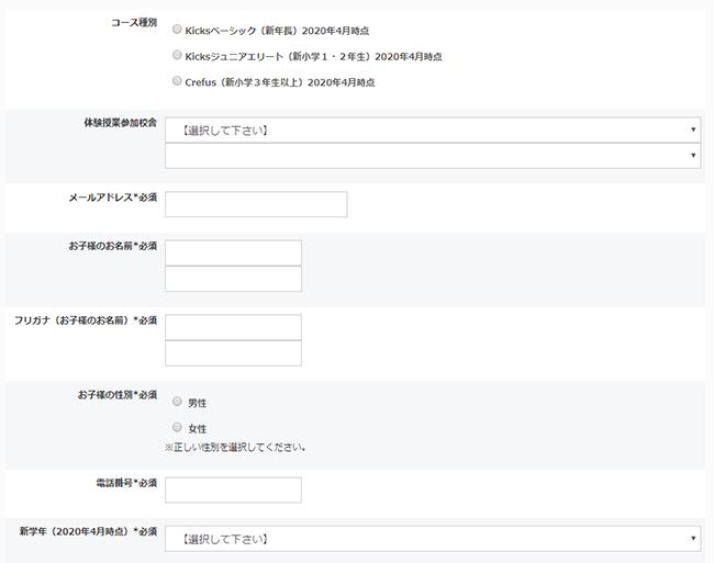 公式サイトの体験授業申込みフォーム