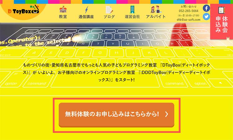 DDDToyBox(通信講座)の詳細ページ
