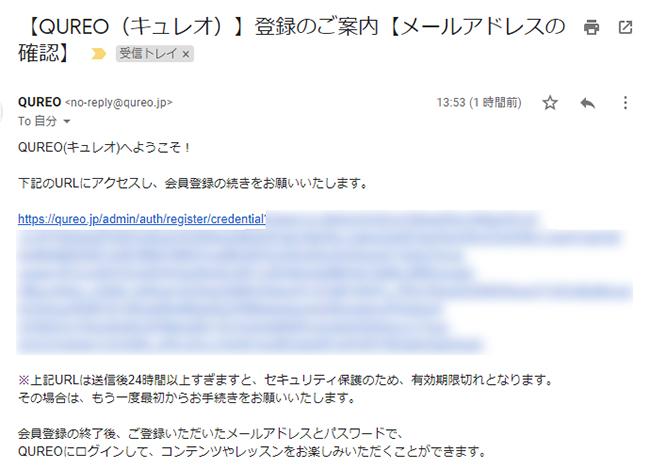 メールの登録用URLをクリックする
