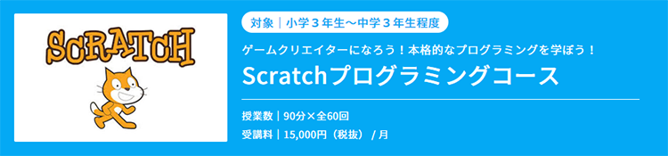 Scratchプログラミングコース