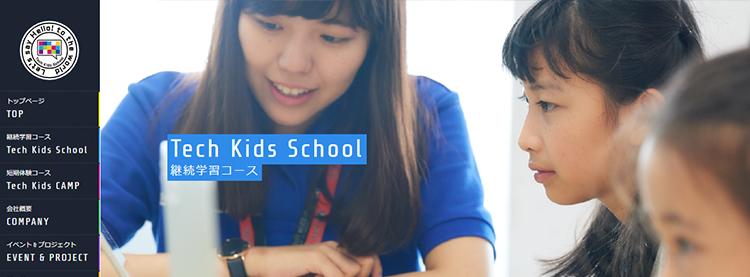 継続学習コース(Tech Kids School)