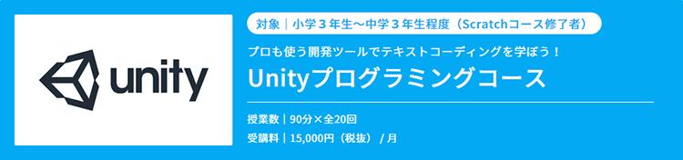 Unityプログラミングコース