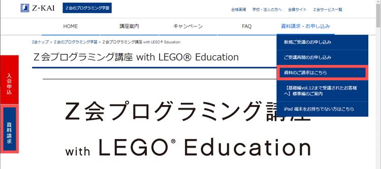 Z会プログラミング講座 with LEGO® Educationの公式ページ