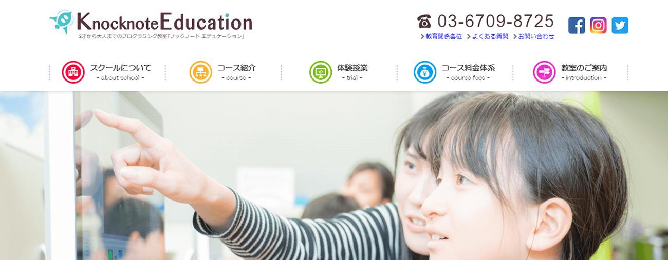 KnocknoteEducation(ノックノートエデュケーション)