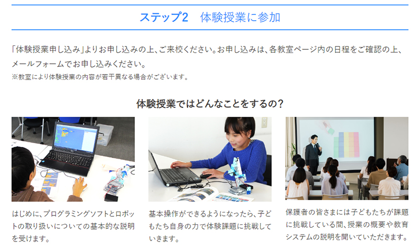 アーテックプログラミング教室の無料体験
