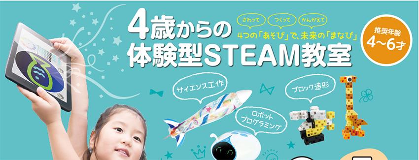 First STEAM(ファーストスティーム)