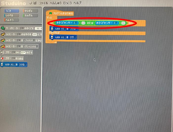 「LEDをけす」というプログラムの作成画面