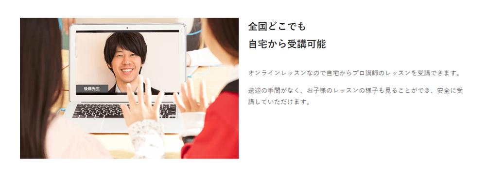 アンズテックのオンライン授業は少人数制&個別対応
