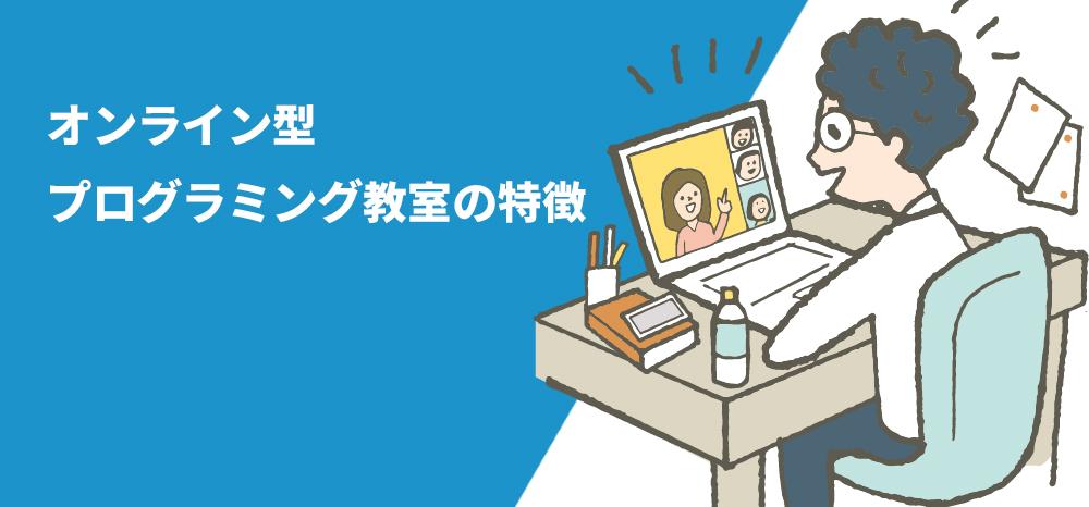 オンライン型の子供向けプログラミング教室の特徴