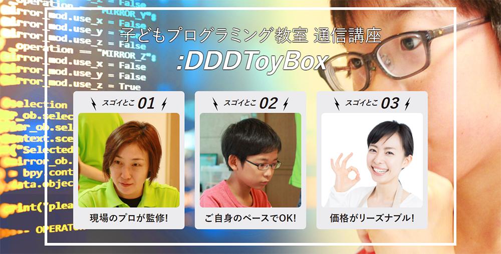 DToyBoxのオンラインコース(通信講座)