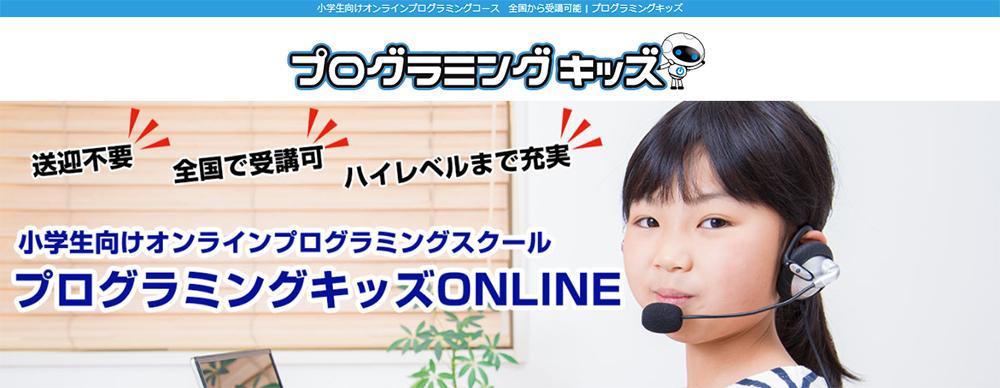 プログラミングキッズのオンライン授業