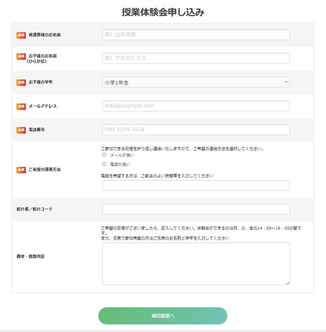 プログラミングキッズのオンラインコース申し込みフォーム