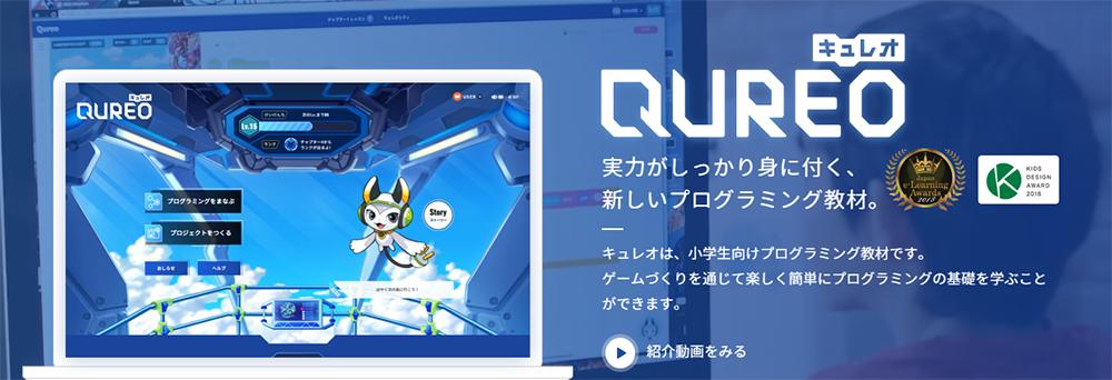 QUREO(キュレオ)