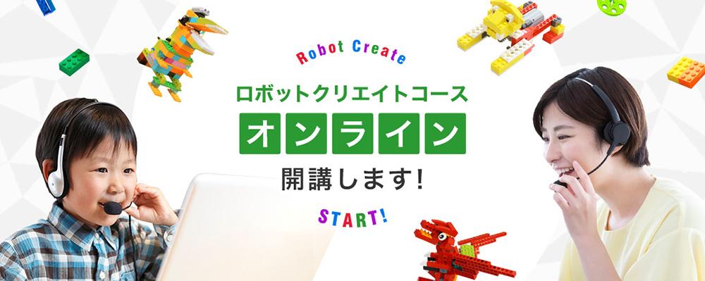 リタリコワンダーではロボットクリエイトコースがオンラインで受講できる