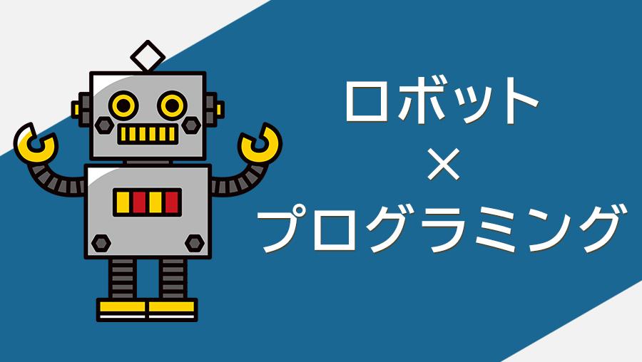 ロボットが作れる子供向けプログラミング教室
