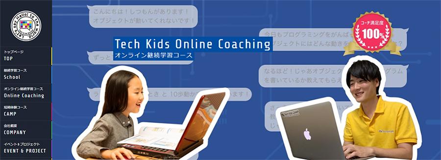 Tech Kids Online Coaching(テックキッズスクールオンラインコーチング)