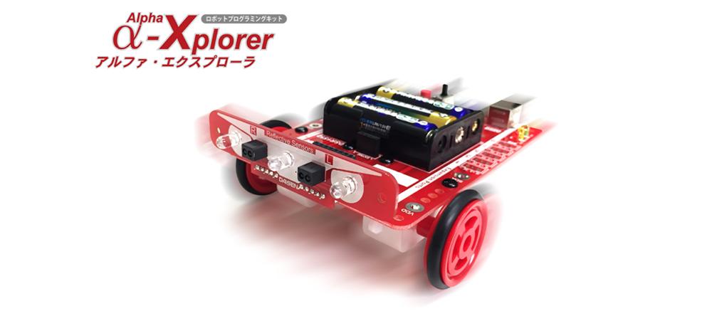 α-Xplorer(アルファエクスプローラ)