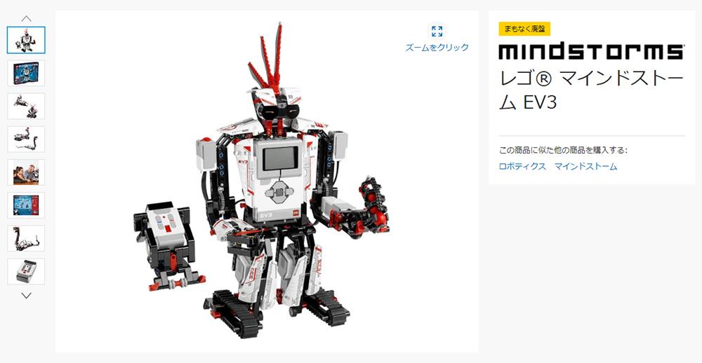 レゴ® マインドストーム EV3