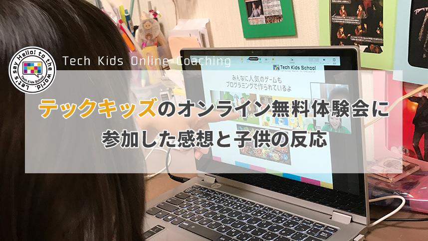 テックキッズのオンライン無料体験会に参加した感想と子供の反応