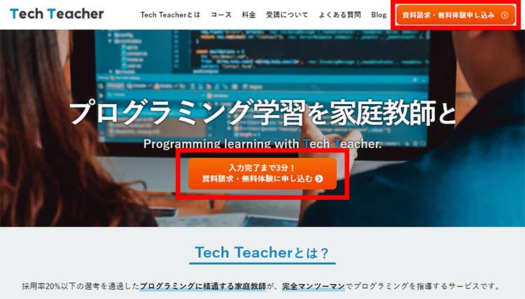 テックティーチャーの無料体験授業の申し込みは公式ページから