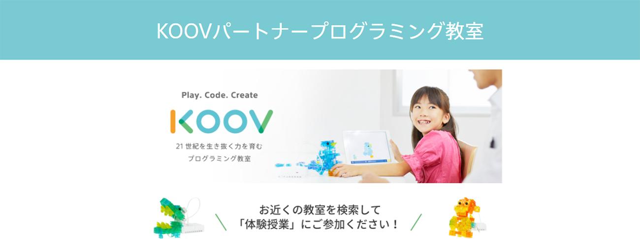 KOOVパートナープログラミング教室