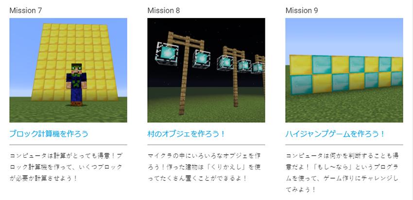 マイクラッチJrコースのミッション例