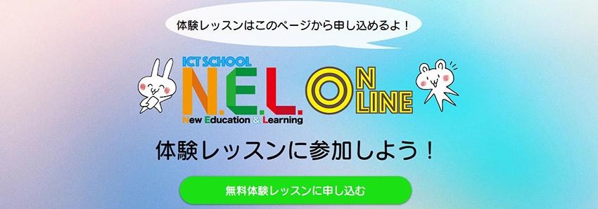 ICTスクールNELオンラインの無料体験レッスン