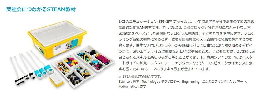 レゴ®エデュケーション SPIKEプライム