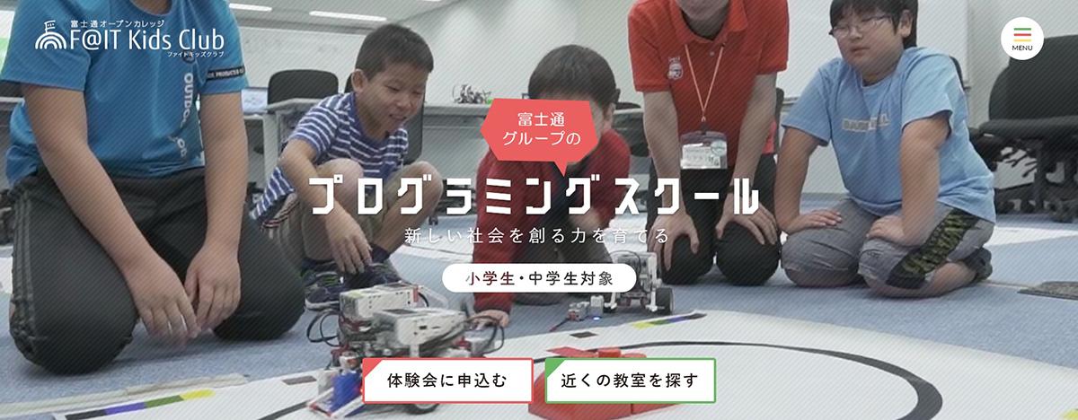 富士通オープンカレッジ F@IT Kids Club(ファイトキッズクラブ)