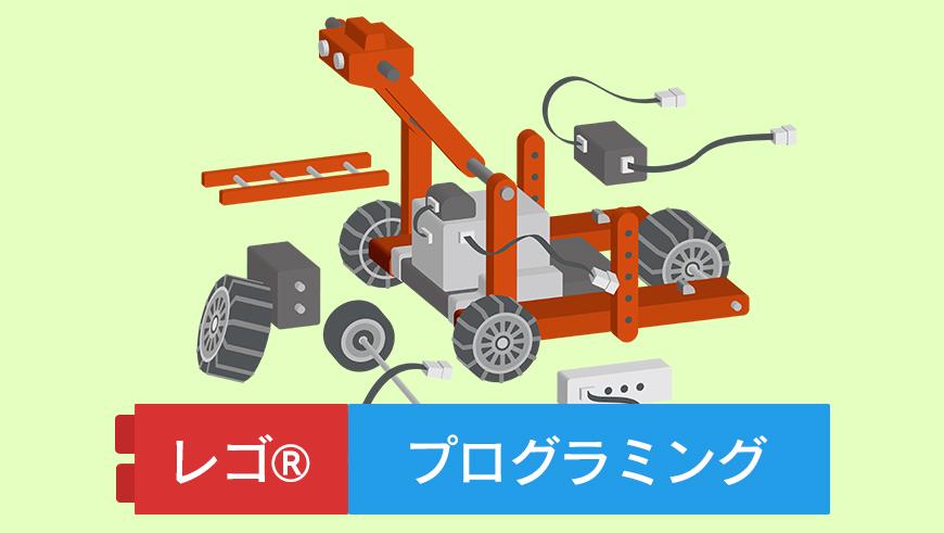 レゴ®を使ったロボットプログラミングが学べる教室