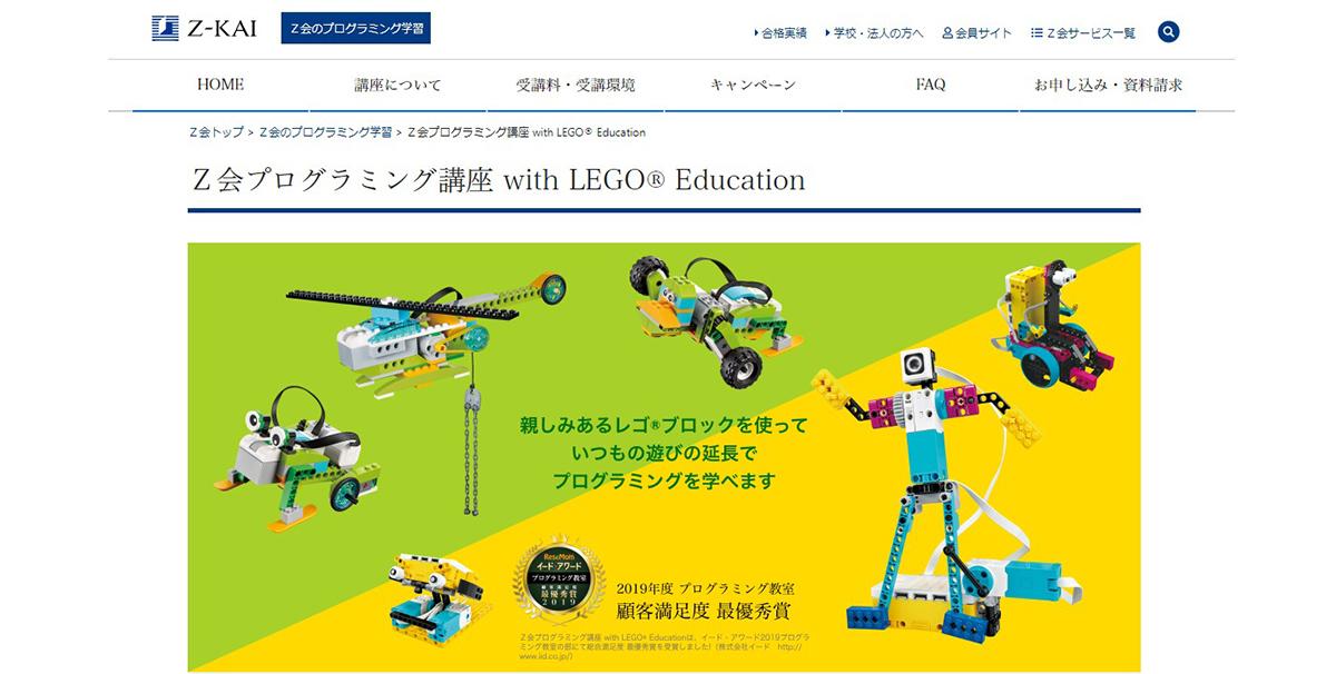 Z会プログラミング with LEGO® Education